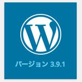 WPバージョン3.91