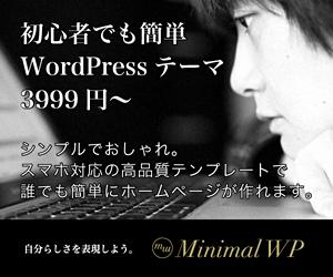 簡単WordPressテーマ