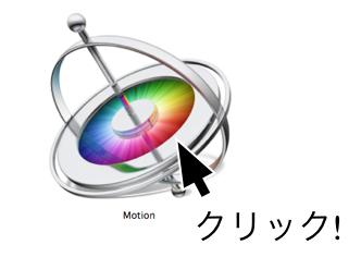 モーション5アイコン