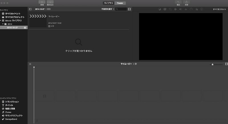 iMovie-キャンパス