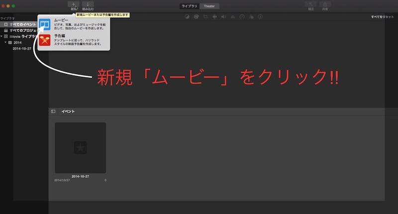 iMovie-UI