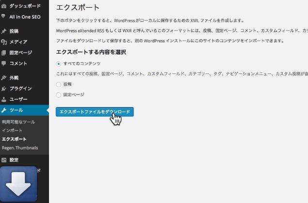 XMLファイルをダウンロード