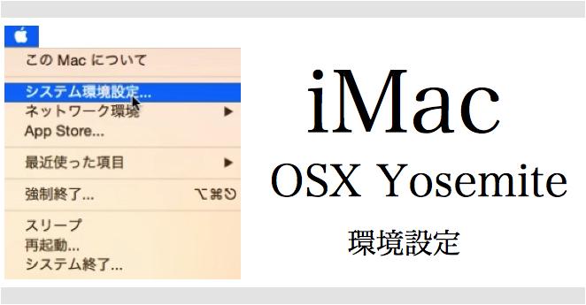 OSX Yosemite 環境設定