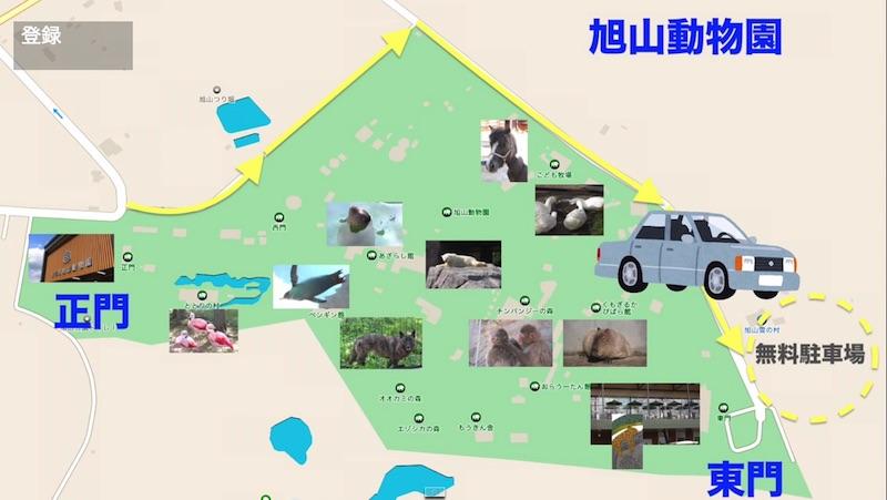access1-asahiyamazoo
