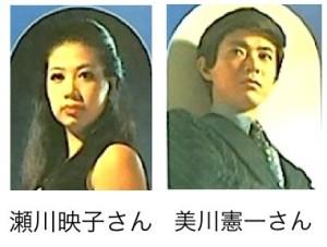 美川憲一、瀬川映子
