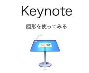 keynote01