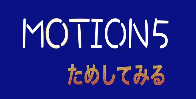 MOTION5-otameshi