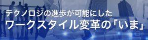 ワークスタイル変革-ZdNet Japan