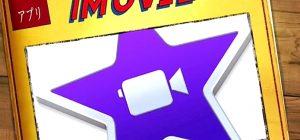iMovie-newtest