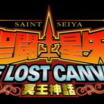lostcanvas