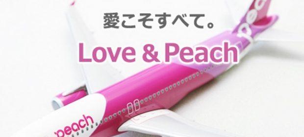 Love and Peach!
