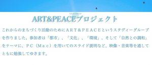 ART&PEACEブロジェクト