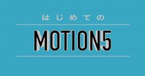 はじめてのMOTION5