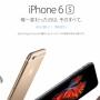 全く新しい次元のiPhone 6s と iPhone 6s Plus