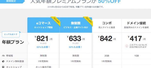 Wixホームページの4月の3日間限定プランが気になる。