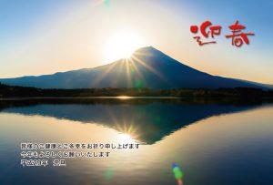 2017年賀状富士山