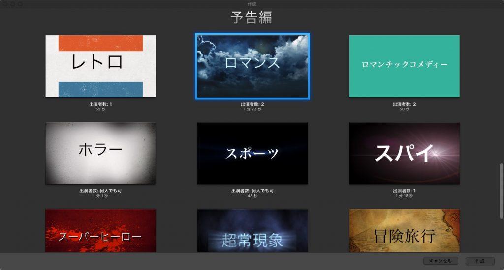 iMovie予告編テンプレート